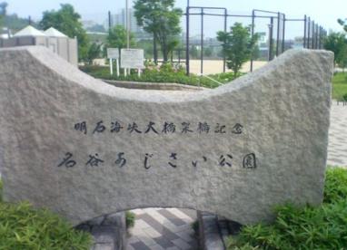 名谷あじさい公園の画像1