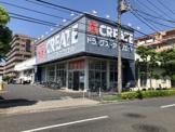 クリエイトSD(エス・ディー) 足立谷中店
