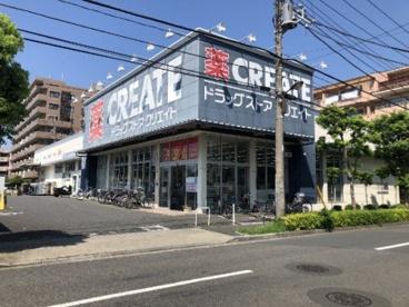 クリエイトSD(エス・ディー) 足立谷中店の画像1