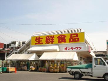 生鮮食品オンリーワン 駅家店の画像1
