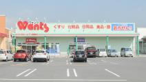 ウォンツ 福山駅家店