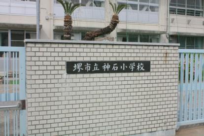 堺市立 神石小学校の画像1