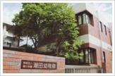 潮田幼稚園