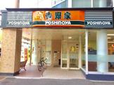 吉野家 港町店