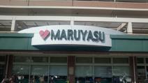 マルヤス 都島店