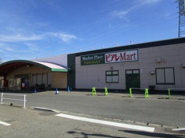 ピアレマート 新和店の画像1