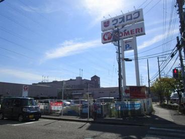 コメリハード&グリーン出来島店の画像1