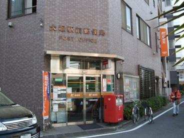 大塚駅前郵便局の画像1