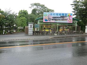 清岩院幼稚園の画像1