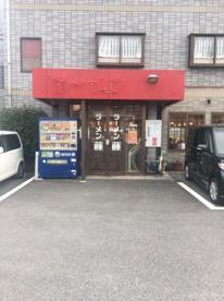 ラーメン藤和迩店の画像1