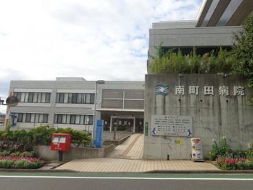 南町田病院の画像1