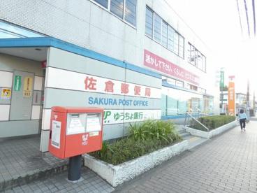佐倉郵便局の画像1