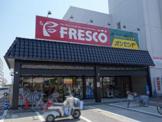 フレスコ 水尾店