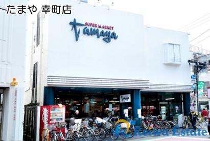 スーパーマーケットたまや 幸町店の画像1