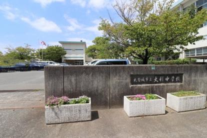 大野城市立大利中学校の画像1