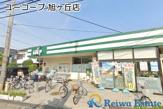 ユーコープ 旭ケ丘店