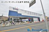 スーパーマーケットたまや 浜竹店