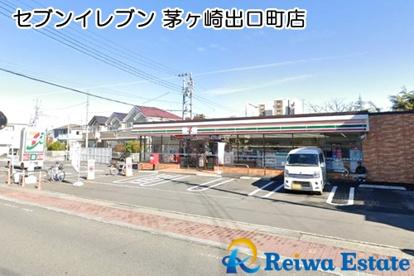 セブンイレブン 茅ヶ崎出口町店の画像1