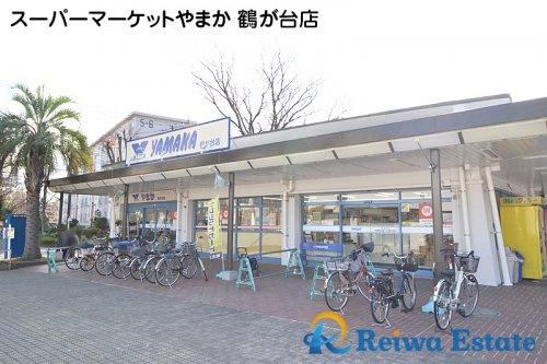 スーパーマーケットやまか 鶴が台店の画像