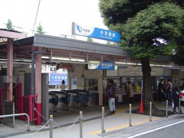 参宮橋の画像1