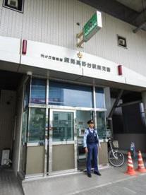 光が丘警察署 練馬高野台駅前交番の画像1