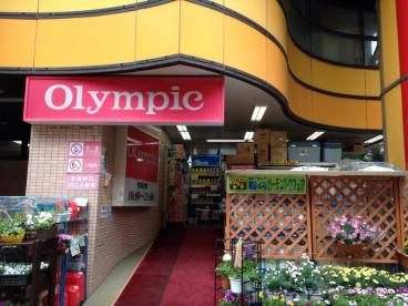 Olympic(オリンピック) 中村橋店の画像1
