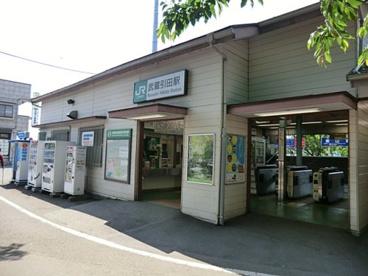 武蔵引田の画像1