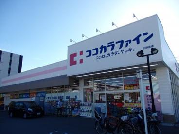 ココカラファイン 小野原店の画像1