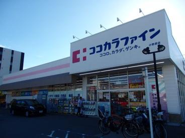 ココカラファイン 小野原店の画像2