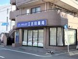 江古田薬局