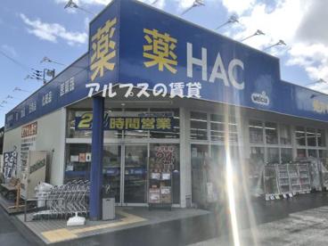 ハックドラッグ 六ッ川店の画像1