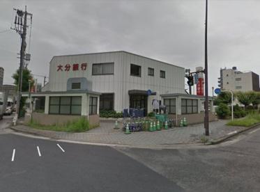 大分銀行中島支店の画像1