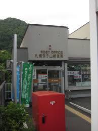 札幌双子山郵便局の画像1