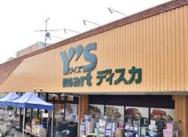 Y's mart Discover(ワイズディスカ) 飯山満店
