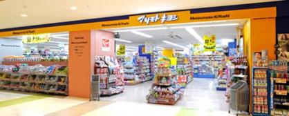 マツモトキヨシ 大崎ニューシティ店の画像1