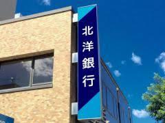 北洋銀行光星支店の画像1