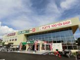 業務スーパー西宮鳴尾店