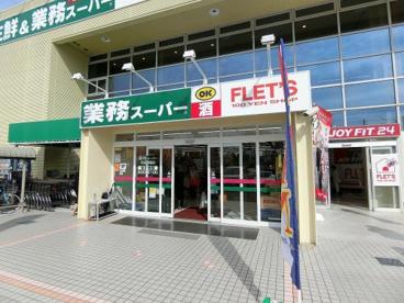 業務スーパー西宮鳴尾店の画像2