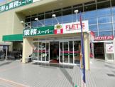 100円均一FLE'S西宮鳴尾店