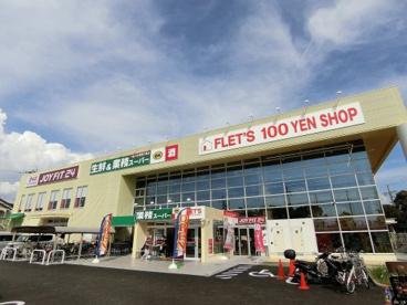 100円均一FLE'S西宮鳴尾店の画像2
