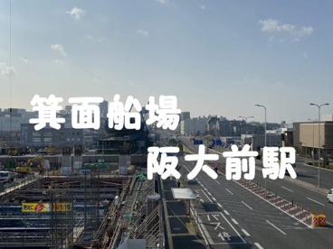 箕面船場阪大前駅の画像1