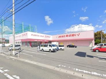 ディスカウントドラッグ コスモス 昭和町店の画像1