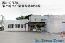 香川公民館