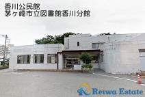 茅ヶ崎市立図書館香川分館