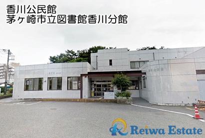 茅ヶ崎市立図書館香川分館の画像1