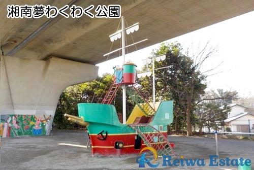 湘南夢わくわく公園の画像