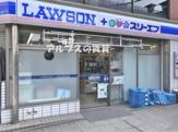ローソン LTF 中区石川町店