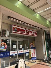 くすりの福太郎 公団店 調剤専門店の画像1