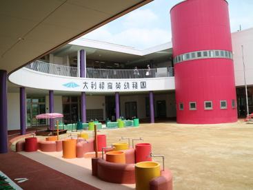 大利根育英幼稚園の画像1