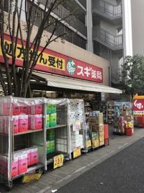 スギ薬局 大島店の画像1